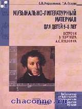 Встречи у портрета Пушкина. Музыкально-литературный материал