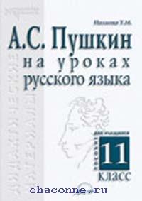 Пушкин на уроках русского языка 11 кл