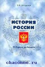 История России от Рюрика до Ельцина