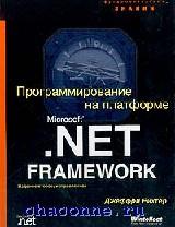 Программирование на платформе NET Framework