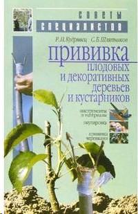 Прививка плодовых и декоративных деревьев и кустар