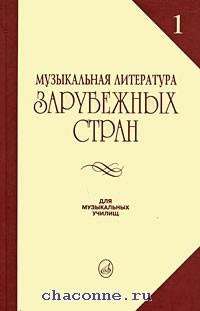 Музыкальная литература зарубежных стран выпуск 1й