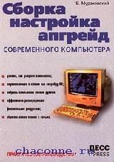 Сборка, настройка, апгрейд современного компьютера