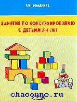 Занятия по конструированию с детьми 3-4 лет