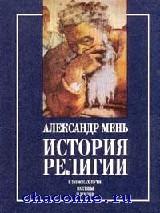 История религии в 2х томах