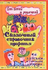 Сказочный справочник здоровья том 1й