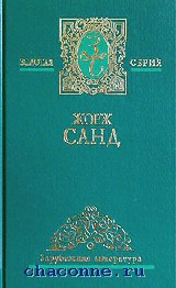 Санд в 3х томах