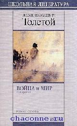 Война и мир в 4х томах