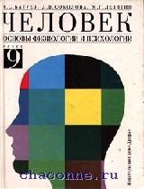 Человек 9 кл. Основы физиологии и психологии
