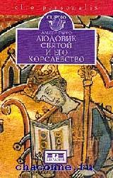 Людовик Святой и его королевство