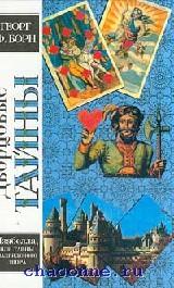 Дворцовые тайны в 10 томах