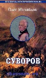Суворов. Исторический роман