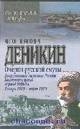 Деникин. Очерки русской смуты в 5ти томах