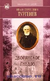 Тургенев. Избранные произведения в 2х томах