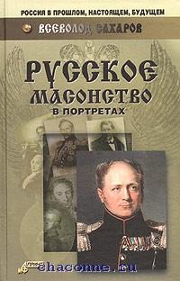 Русское масонство в портретах