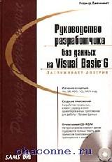 Руководство разработчика БД на Visual Basic 6.0