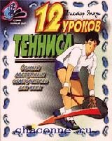 12 уроков тенниса