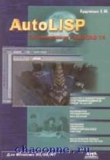 AutoLISP программирование в AutoCAD 14