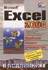 Excel 2000 в подлиннике