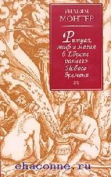 Ритуал,миф и магия в Европе раннего нового времени