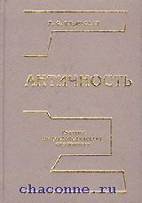 Античность. Краткий энциклопедический справочник