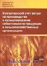 Бухгалтерский учет затрат на производство и калькулирование себестоимости продукции в сельскохозяйственных организациях