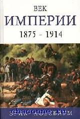 Век империи (1875-1914)