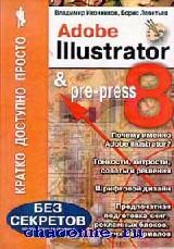 Illustrator & pre-press 8 Тонкости,советы