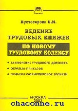 Ведение трудовых книжек на предприятии