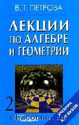Лекции по алгебре и геометрии в 2х томах