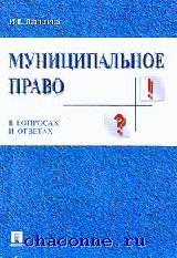 Муниципальное право в вопросах и ответах