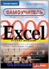 Самоучитель Excel 2000
