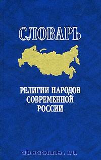 Религии народов современной России. Словарь