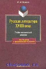Русская литература XVIII века. Учебно-методический комплекс для студентов филологических специальностей