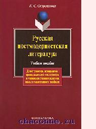 Русская постмодернистская литература