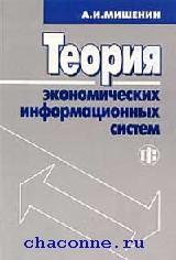 Теория экономических информационных систем. Учебное пособие