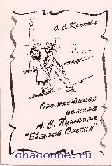Ономастикон романа Пушкина \