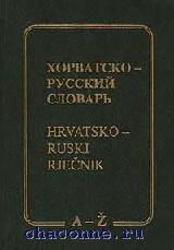 Хорватско-русский словарь 5 500 слов