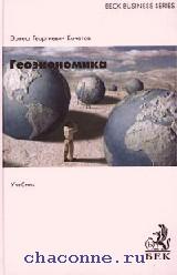 Геоэкономика. Освоение мирового экономического пространства