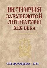 История зарубежной литературы. Предроманитизм