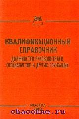 Квалификационный справочник должностей руководителей
