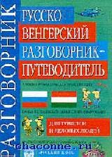 Русско-венгерский разговорник-путеводитель