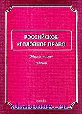 Российское уголовное право.Общая часть