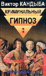Криминальный гипноз в 2х томах
