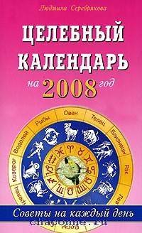 Целебный календарь на 2008 год