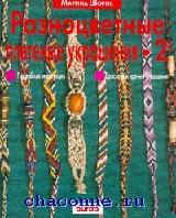 Разноцветные плетеные украшения-1