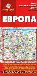 Карта автомобильных дорог Европы