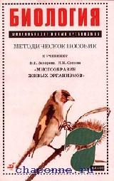 Биология 7 кл Методичка к учебнику Захарова