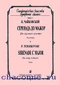 Серенада до мажор для струнного оркестра