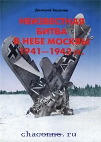 Неизвестная битва в небе Москвы